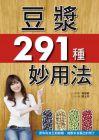 陳志田《豆漿291種妙用法》美好生活制作所