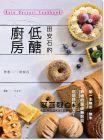 《田安石的低醣廚房:第一本無麥、無米、無糖的超級無麩》幸福