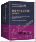 理查‧費曼, 羅伯‧雷頓, 馬修‧山德士《費曼物理學講義 II:電磁與物質(共5冊,平裝版)》天下文化