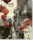《意境:簡忠威水彩藝術》大牌出版