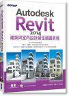 Autodesk Revit 2014建築與室內設計絕佳繪圖表現+光碟