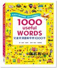 達恩史麗特《兒童英漢圖解常用1000字》新雅