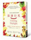《追逐日光:一位跨國企業總裁的最後禮物(修訂四版)》
