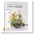 花藝設計基礎理論學:學習花的構成技巧?色彩調和?構圖配置