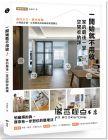 朱俞君《一開始就不用收!家的最後一堂空間收納課:換屋8次,親身實驗,台灣設計師一定要教你的收納術與選櫃法!(暢銷增訂版)》原點