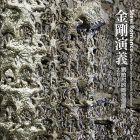 劉柏村《金剛演義:劉柏村雕塑個展2020》北星