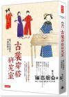 龔元之《古裝穿搭研究室:超乎你想像的中國服飾史》時報出版