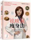 袪痰濕瘦身法:吳明珠中醫博士的100道湯、粥、茶、餐