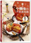香蕉哥哥《行動小廚房6:小朋友的不挑食指南》啟動文化