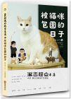 《黃阿瑪的後宮生活:被貓咪包圍的日子》布克文化