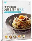 《冬粉新食感!減醣常備料理100:主食╳配菜╳杯湯╳甜點》