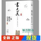 韋力/ 慶山《書之美: 一個藏書者的視界》 新經典圖文