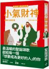 查爾斯??狄更斯我的第一套世界文學13小氣財神》木馬文化