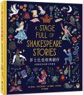 莎士比亞經典劇作:12篇成長bi讀文學啟蒙小熊文學