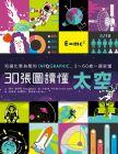 《知識化繁為簡的INFOGRAPHIC:30張圖讀懂太空》親子天下