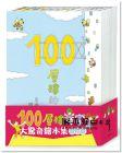岩井俊雄《100層樓的家大驚奇繪本集 迷你版(二版)三冊合售》小魯文化