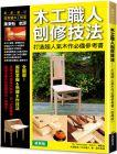 杉田豊久《木工職人刨修技法:打造超人氣木作必備參考(經典版)》良品文化