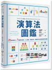 石田保輝, 宮崎修一 《演算法圖鑑:26種演算法 + 7種資料結構,人工智慧、數據分析、邏輯思考的原理和應用全圖解》臉譜
