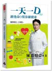江坤俊《一天一D:維他命D幫你顧健康》時報出版