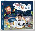 王宏哲《小嘻瓜的魔髮樂園:王宏哲給孩子的第一本感統遊戲書》時報出版