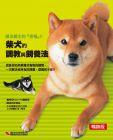 柴犬的調教與飼養法(暢銷版)漢欣柴犬的照顧生理,心理