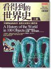 看得到的世界史: 99样物品的故事你对未来会有1个答案 上册 A History of the World in 100 Objects