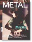 METAL艺术的时尚杂志