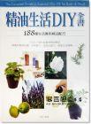 劉璞《精油生活DIY全書》商周出版