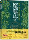 史考特《魔藥學:自然藥草中的魔法能量》柿子文化