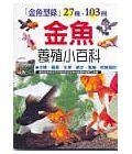 村松邦彥《金魚養殖小百科》三悅文化