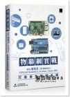 林聖泉《物聯網實戰:使用樹莓派/Arduino/ESP8266 NodeMCU/Python/Node-RED打造安全監控系統》博碩