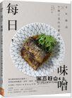王祥富《每日,味噌:日本靈魂 ╳ 台灣元素的常備菜萬》帕斯頓