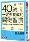 佐々木常夫 《40歲一定要養成的關鍵習慣:從職場、財富到家庭,創造中年人生大改變》天下文化