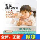 现货 《嬰兒副食品聖經: 新手媽媽必學205道副食品食譜》橘子文化