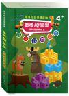數棒變變變邏輯遊戲書組合》目川文化數位股份有限公司