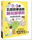 高潤《0~3歲五感啟蒙遊戲 越玩越聰明培養聰明寶寶》人類文化