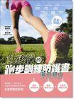 詹仲凡/ 風之球《女孩們的跑步訓練防護書》 開始出版
