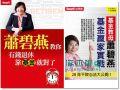 蕭碧燕教你有錢退休靠基金就對了+基金教母蕭碧燕基金贏家實戰》