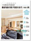 株式会社《大師如何設計: 最舒適好房子設計技巧180例》瑞昇