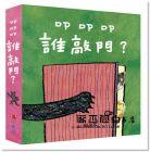 鄭淑芬《叩叩叩,誰敲門?(3書1套)》小典藏出版