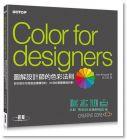 图解设计师的色彩法则: 好的色彩布局是这样构思的, 95项你需要了解的事