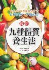 陳志田《最新九種體質養生法》美好生活制作所