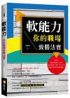 胡曉梅軟能力:你的職場致勝法寶》讀品文化