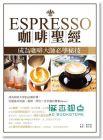 咖啡聖經:成為咖啡大師必學秘技