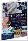 佩帕.馬丁 & 凱倫.戴維斯《紮染技法與風格全書—學會紮、染、浸,在自家廚房就能創造出迷人多變的色彩與圖案》積木