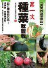 東京都立農藝高等學校《第一次種菜就豐收》瑞昇
