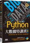 鄧文淵《Python大數據特訓班(第二版):資料自動化收集、整理、清洗、儲存、分析與應用實戰(附300分鐘影音教學/範例程式)》碁峰
