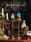魔法道具鍊成所《魔法杂货的制作方法:魔法师的秘密配方》