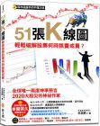 王志钧《51張K線圖,輕鬆破解股票何時該賣或買》新文创