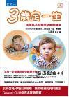 3歲定一生:活用孩子的黃金發展關鍵期(2版)  [書泉]